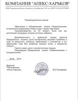 """Рекомендательное письмо от компании """"АПЕКС-ХАРЬКОВ"""""""
