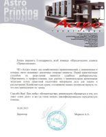blagodarnost_astro2-767x1024