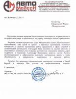 """Благодарственное письмо Юридического альянса """"Правосознание"""""""